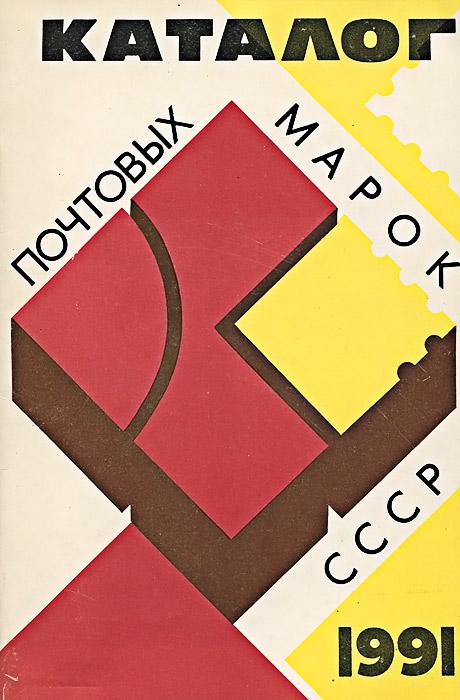 Каталог почтовых марок СССР. 1991