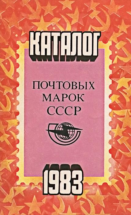 Каталог почтовых марок СССР. 1983