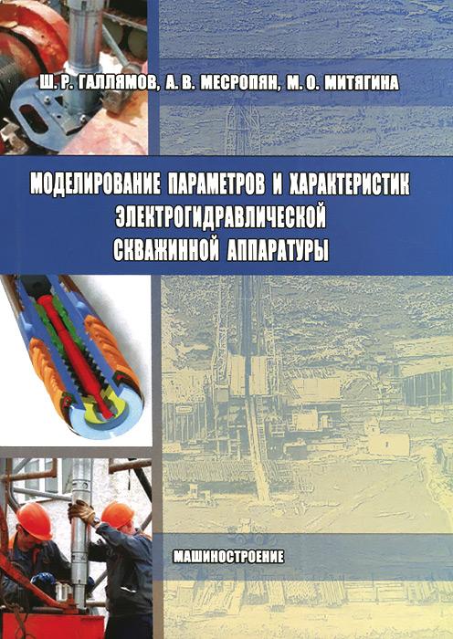 Моделирование параметров и характеристик электрогидравлической скважинной аппаратуры