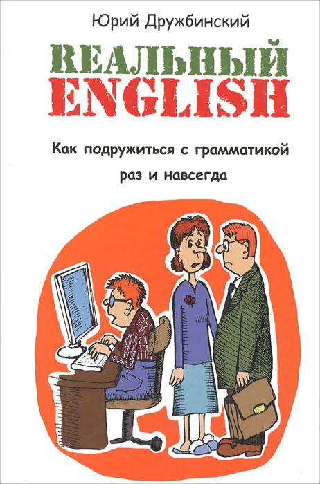 �������� English. ��� ����������� � ����������� ��� � ��������