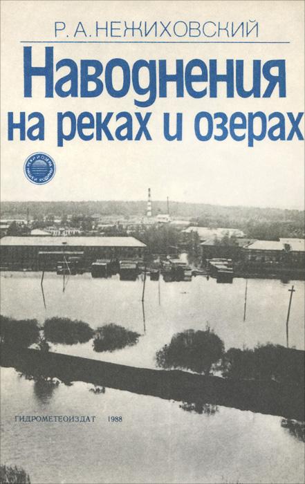 Наводнения на реках и озерах