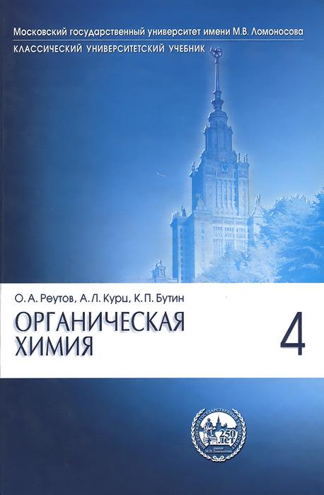 Органическая химия. Учебник. В 4 частях. Часть 4 ( 978-5-94774-611-2, 978-5-9963-0461-5 )