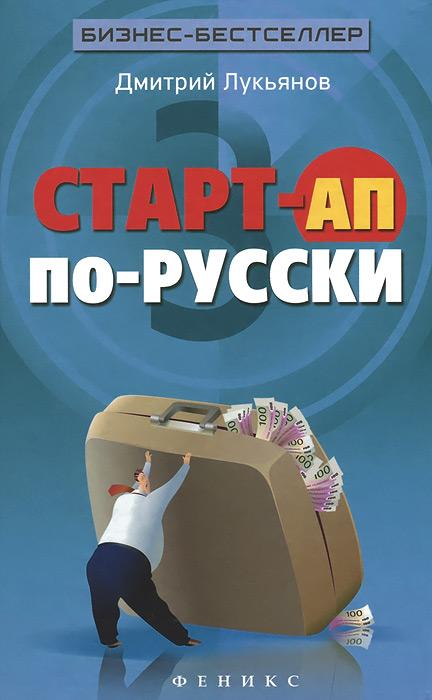 Старт-ап по-русски ( 978-5-222-25109-6 )