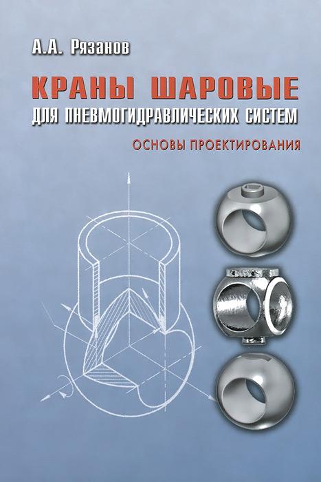 Краны шаровые для пневмогидравлических систем. Основы проектирования