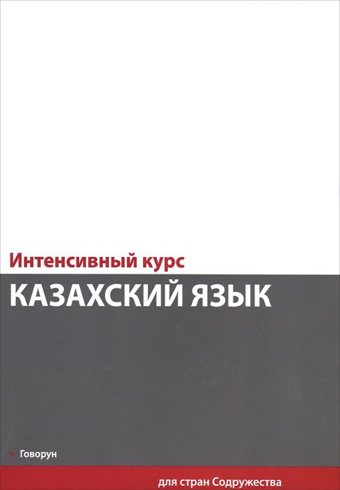 Казахский язык. Интенсивный курс (+CD)