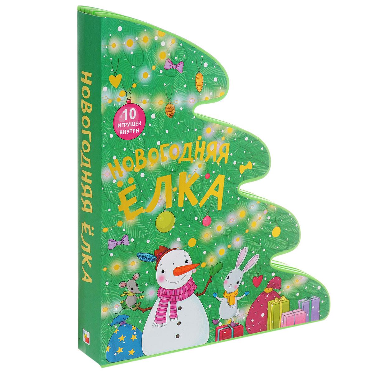Новогодняя ёлка12296407Чудесная книга в форме елки станет отличным новогодним подарком для вашего малыша. Веселые стихи расскажут ему о том, как лесные зверята готовились к встрече Нового года и наряжали елку. В книге ребенок найдет 10 фигурок забавных героев, которые вынимаются из мягких страничек. С ними можно поиграть, или, проделав небольшие отверстия, повесить с помощью нитей на елке в качестве новогодних игрушек. Книжка Новогодняя елка изготовлена из пены EVA - она не рвется, не ломается и абсолютно безопасна для ребенка. Книжка с вырубкой.