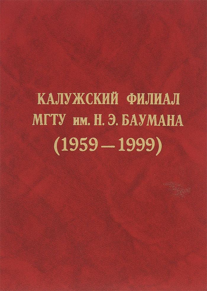 Калужский филиал МГТУ им. Н. Э. Баумана (1959-1999)