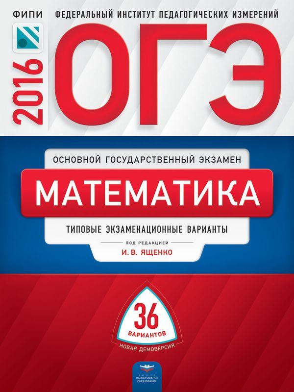 ОГЭ 2016. Математика: типовые экзаменационные варианты: 36 вариантов