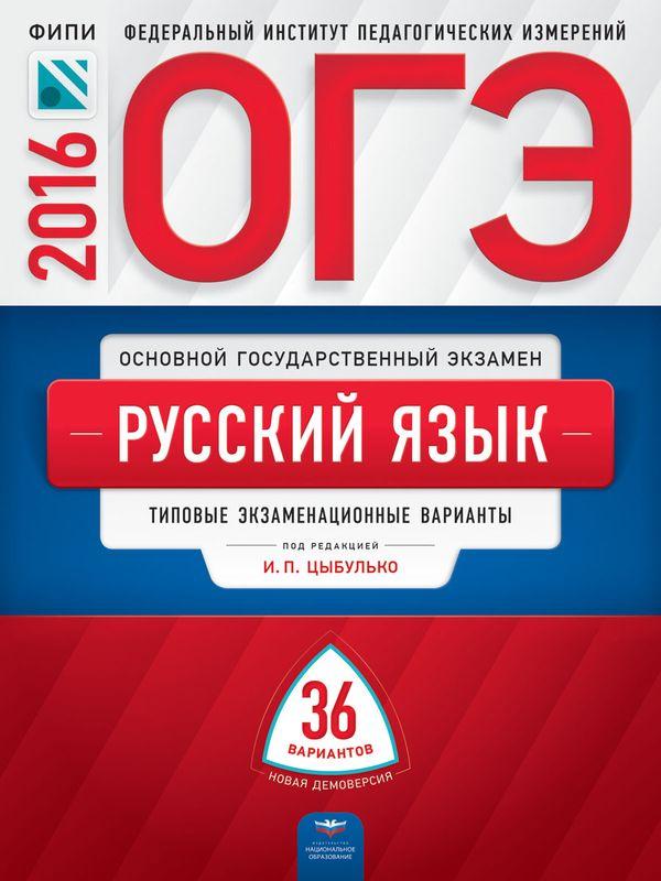 ОГЭ 2016. Русский язык. Типовые экзаменационные варианты