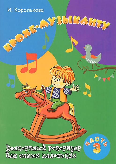 Крохе-музыканту. Концертный репертуар для самых маленьких. Часть 312296407Настоящий сборник является III частью методического пособия, предназначенного для обучения игре на фортепиано детей 4-6 лет. Цель данного сборника - приобщение малышей к концертной практике. Нотный материал выстроен от простого к сложному. Партия учителя является обязательной для исполнения, так как не только служит гармоническим дополнением к мелодии, но и несет на себе значительную часть образного содержания. Ее могут исполнять как родители, так и более старшие ученики. В сборник включены вариации на известные темы, что позволяет приучать малышей к освоению крупной формы.