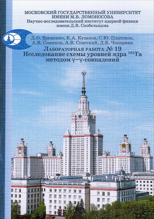 Ядерная физика. Лабораторная работа № 19. Исследование схемы уровней ядра 181Та методом у-у-совпадений. Учебно-методическое пособие ( 978-5-91304-582-9 )