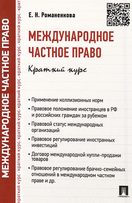 Международное частное право. Краткий курс. Учебное пособие ( 978-5-392-18495-8 )