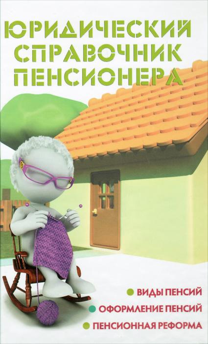 Юридический справочник пенсионера