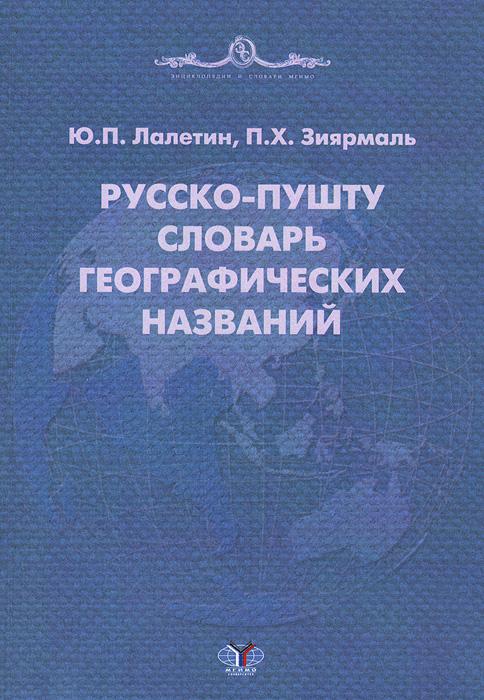 Русско-пушту словарь географических названий