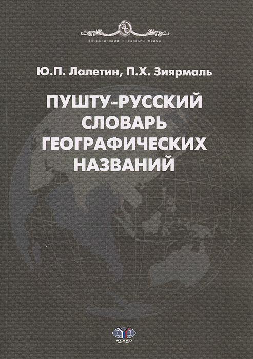 Пушту-русский словарь географических названий
