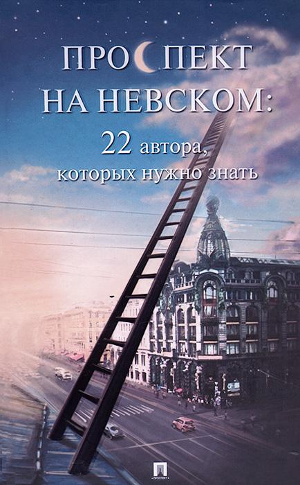 Проспект на Невском. Двадцать два автора, которых нужно знать