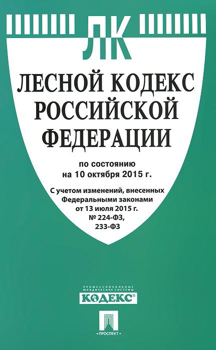 Лесной кодекс Российской Федерации ( 978-5-392-17539-0 )