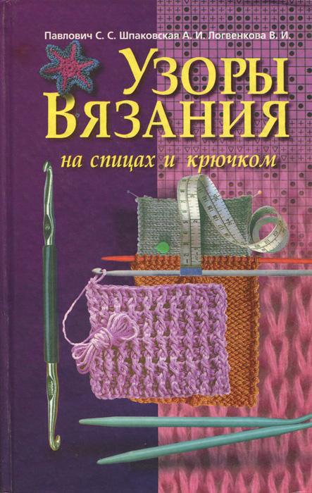 Сборник о вязании спицами и крючком