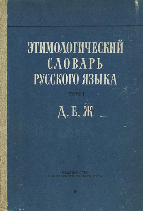 Этимологический словарь русского языка. Том 1. Выпуск 5. Д, Е, Ж