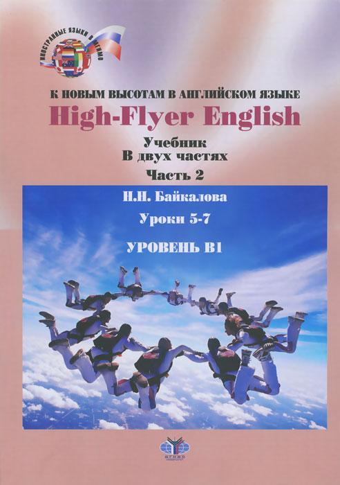 High-Flyer English / К новым высотам в английском языке. Уровень В1. Учебник. В 2 частях. Часть 2. Уроки 5-7