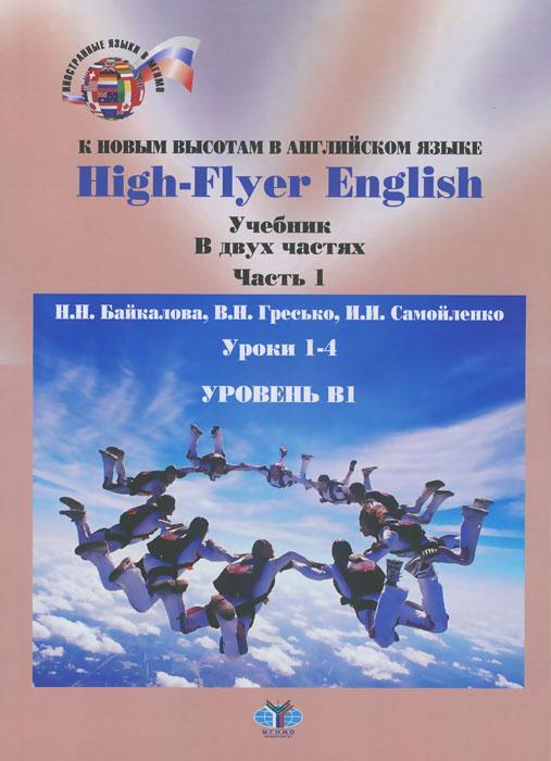 High-Flyer English / К новым высотам в английском языке. Уровень В1. Учебник. В 2 частях. Часть 1. Уроки 1-4