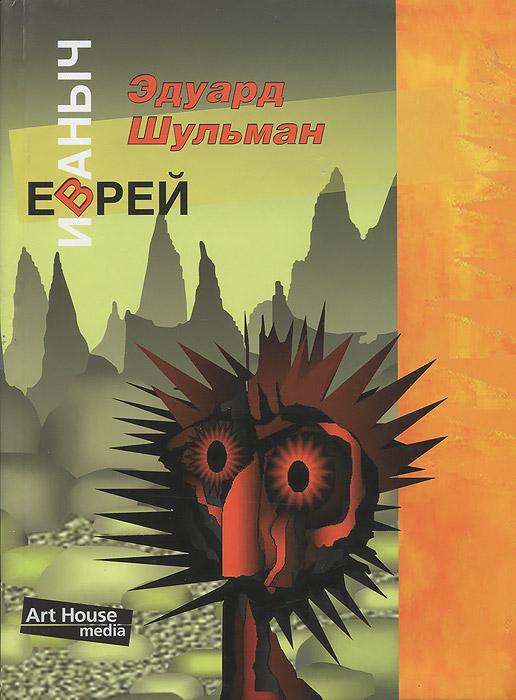 Еврей Иваныч, или Три псевдонима (+CD)