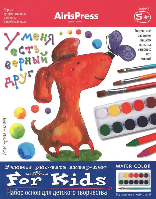 У меня есть верный друг. Набор основ для детского творчества12296407Данное пособие позволяет развивать творческие способности ребёнка с 5 лет. Оно содержит 8 рисунков-эскизов для творчества. С их помощью ваш малыш легко научится рисовать акварелью и восковыми мелками и создаст свои первые художественные шедевры. Он познакомится с различными приёмами рисования: примакивание, рисование мазками и отпечатками, приём тычка. Пособие также включает подробные методические рекомендации для родителей с описанием этапов работы и цветными фотографиями готовых изделий. Адресовано детям старше 5 лет, их родителям, воспитателям детских садов и руководителям художественных кружков.
