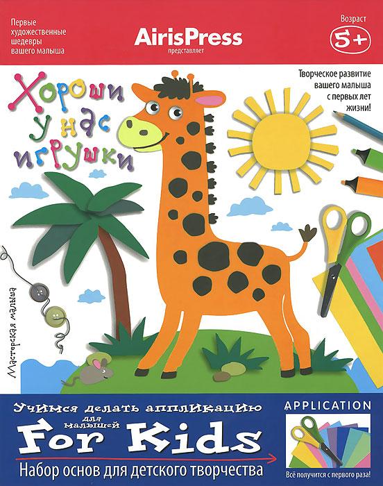 Хороши у нас игрушки. Набор основ для детского творчества12296407Данное пособие позволяет развивать творческие способности ребёнка с 5 лет. Оно содержит 8 рисунков-эскизов для творчества. С их помощью ваш малыш узнает, как делать аппликацию и создаст свои первые художественные шедевры. Он научится работать с цветной бумагой, ватой, салфетками, нитками, крупой, природными материалами. Пособие также включает подробные методические рекомендации для родителей с описанием этапов работы и цветными фотографиями готовых изделий. Адресовано детям старше 5 лет, их родителям, воспитателям детских садов, руководителям художественных кружков.