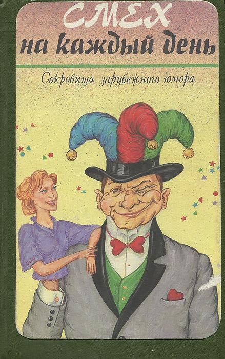 Смех на каждый день. Сокровища зарубежного юмора