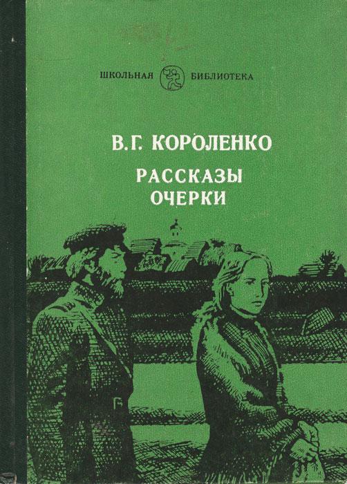 В. Г. Короленко. Рассказы, очерки12296407Владимир Галактионович Короленко вырос на Украине, в небогатой трудовой семье. Его отец, уездный судья, славился своей справедливостью и добрым отношением к простым, бедным людям. Пример родителей, чтение передовой, лучшей русской литературы благотворно сказались на характере будущего писателя. Он не мог равнодушно смотреть на страдания народа, ненавидел всякое зло, насилие, несправедливость. За свои выступления против общественной несправедливости В.Г.Короленко не раз сидел в тюрьмах, много лет провел в ссылке. И в своих произведениях замечательный писатель боролся за правду. Нельзя так жить, говорили его повести, рассказы, очерки; нельзя безропотно терпеть жестокую несправедливую власть богатых над бедными. Нужно бороться за лучшую долю для всех честных тружеников на земле. Всю жизнь трудным путем героя шел он навстречу дню, и неисчислимо все, что сделано В.Г.Короленко для того, чтоб ускорить рассвет этого дня, - писал о нем А.М.Горький.