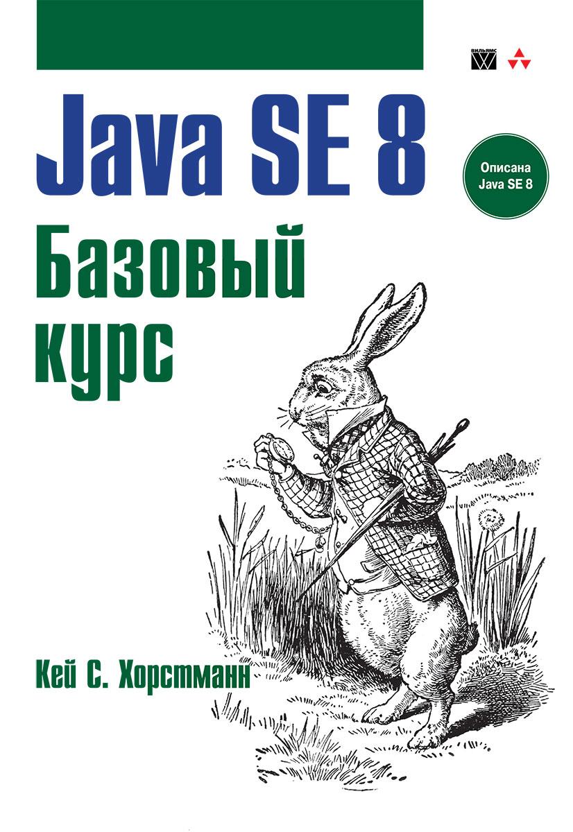 Java SE 8. Базовый курс
