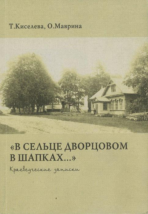 В сельце Дворцовом в Шапках… Краеведческие записки