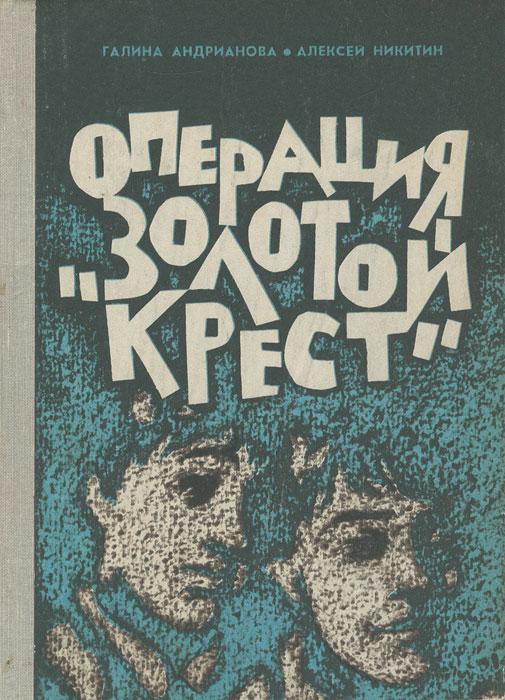"""Операция """"Золотой крест"""""""