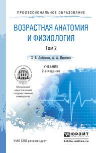 Возрастная анатомия и физиология. Учебник. В 2 томах. Том 2. Опорно-двигательная и висцеральные системы