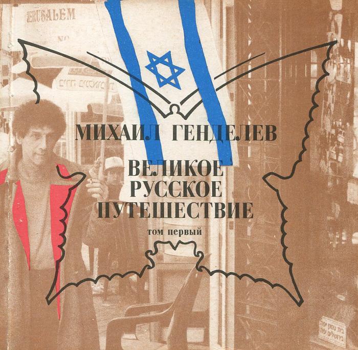 Великое русское путешествие. Том 1. Ленинград - Иерусалим - Ленинград 1987-1988