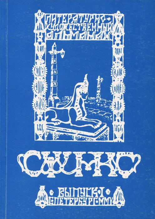 Сфинкс. Литературно-художественный альманах, № 1, 2005