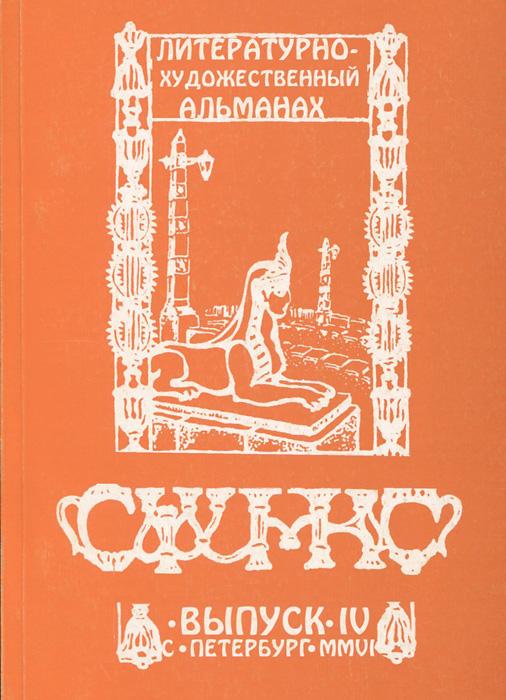 Сфинкс. Литературно-художественный альманах, №4, 2006