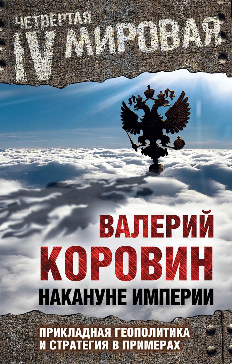 Накануне империи. Прикладная геополитика и стратегия в примерах ( 978-5-906798-60-2 )