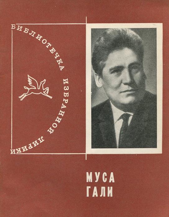 Муса Гали. Избранная лирика