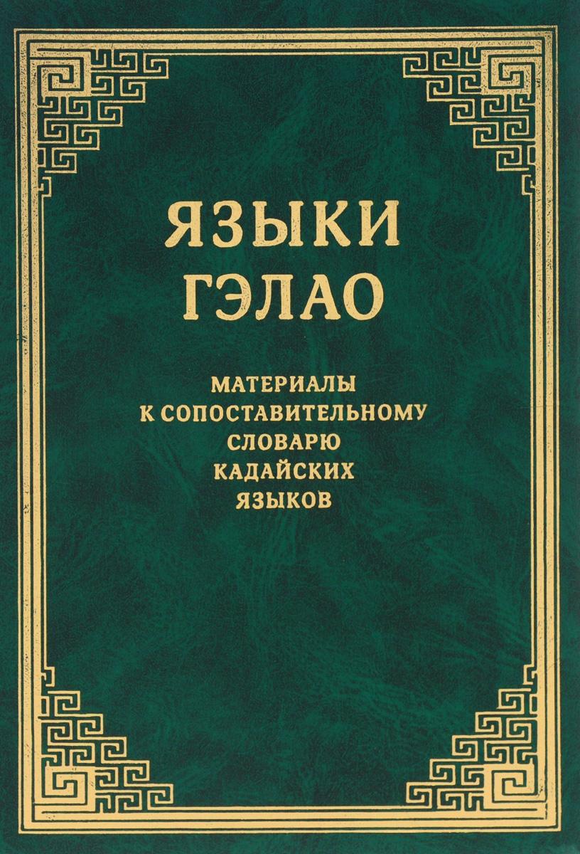 Языки гэлао. Материалы к сопоставительному словарю кадайских языков (+ CD)