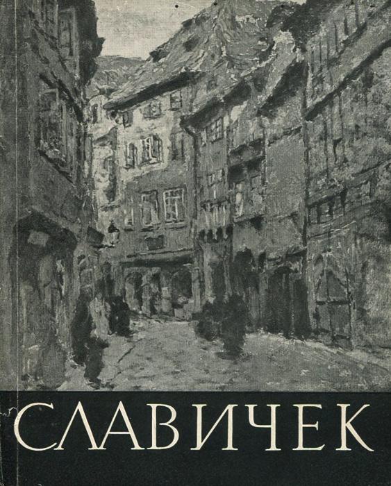 Славичек