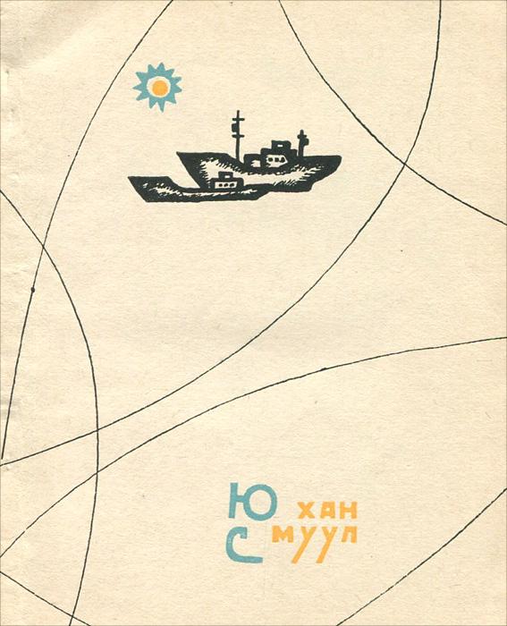 Морские песни