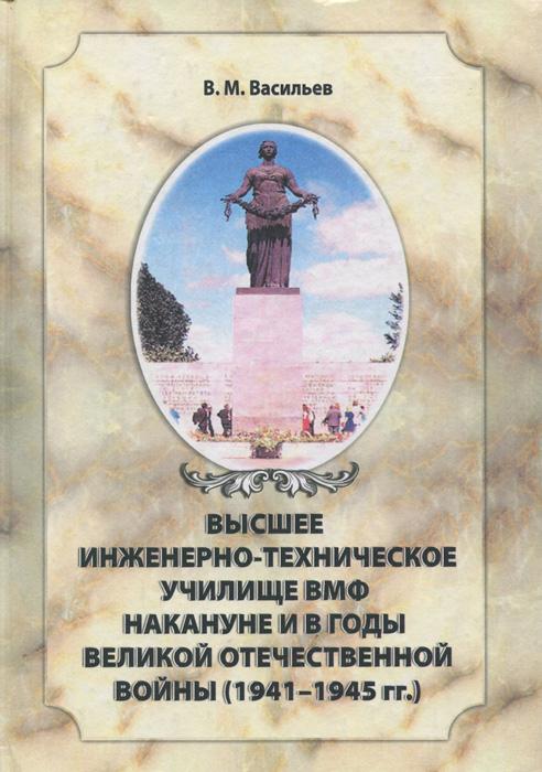 Высшее инженерно-техническое училище ВМФ накануне и в годы Великой Отечественной войны 1941-1945 гг.