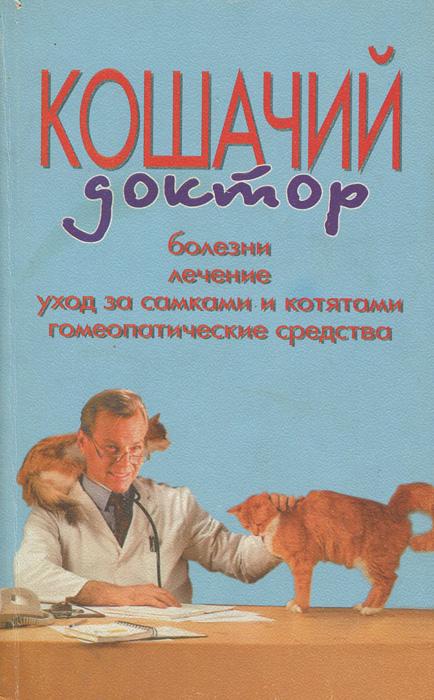 Кошачий доктор
