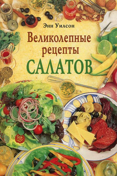 Великолепные рецепты салатов