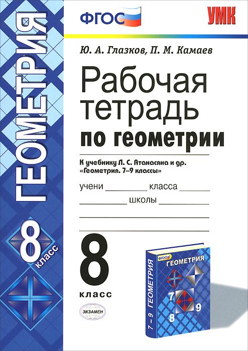 Геометрия. 8 класс. Рабочая тетрадь. К учебнику Л. С. Атанасяна и др. ( 978-5-377-09628-3 )