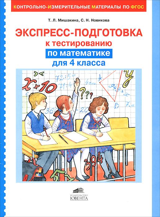 Математика. 4 класс. Экспресс-подготовка к тестированию12296407Данный тренажер предназначен для подготовки четвероклассников к процедуре независимого тестирования по математике. Уровень сформированности умений и навыков школьников проверяется по заданиям разного уровня сложности - базового уровня А, уровня повышенной ложности В. Обязательным для выполнения является уровень А - минимальный уровень усвоения знаний и сформированности необходимых умений и навыков, который соответствует удовлетворительной оценке знаний и умений ученика.