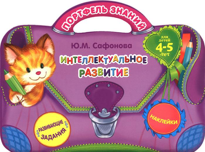 Интеллектуальное развитие для детей 4-5 лет. Развивающие задания, наклейки12296407Книга направлена на интеллектуальное развитие ребенка и представляет собой красочный портфель с интересными интерактивными заданиями. Забавная пчелка, встречающаяся на каждой странице книги, и занимательные наклейки сделают познавательные занятия увлекательной игрой. Весело играя, малыш не только получит удовольствие, но и сможет развить интеллект, память, мышление, речь, внимание, воображение и мелкую моторику. Книгу удобно брать в дорогу, на дачу, в отпуск, чтобы сделать досуг малыша полезным и интересным. Нестандартная форма вырубки, интерактивные наклейки, увлекательные развивающие задания выгодно выделяют эту книгу из аналогичных пособий в рынке.