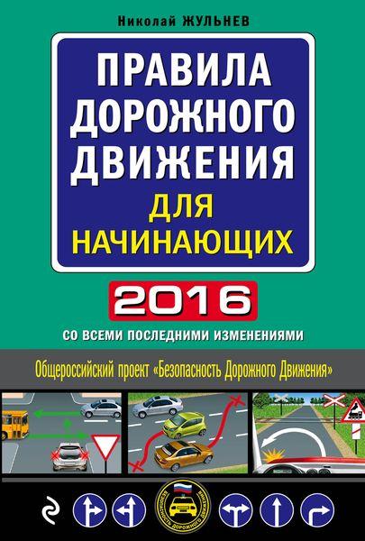 Правила дорожного движения для начинающих 2016 (со всеми последними изменениями)