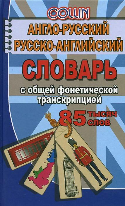 Англо-русский, русско-английский словарь 85 тыс. слов с общей фонетической транскрипцией